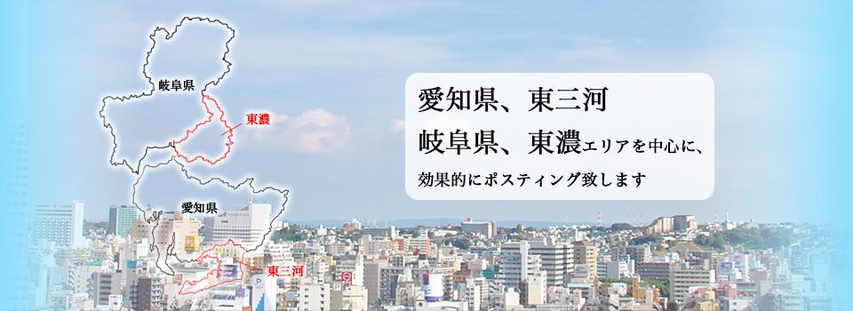 愛知県、東三河、岐阜県、東濃エリアのポスティングならマーケティングポストへ!最適なエリア選定でより効果的にポスティング致します。